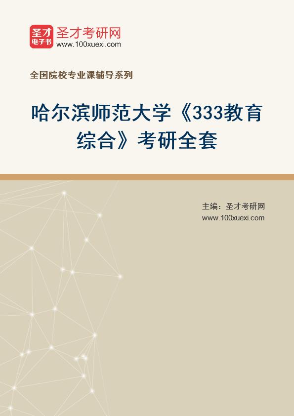 2021年哈尔滨师范大学《333教育综合》考研全套