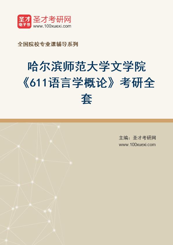 2021年哈尔滨师范大学文学院《611语言学概论》考研全套