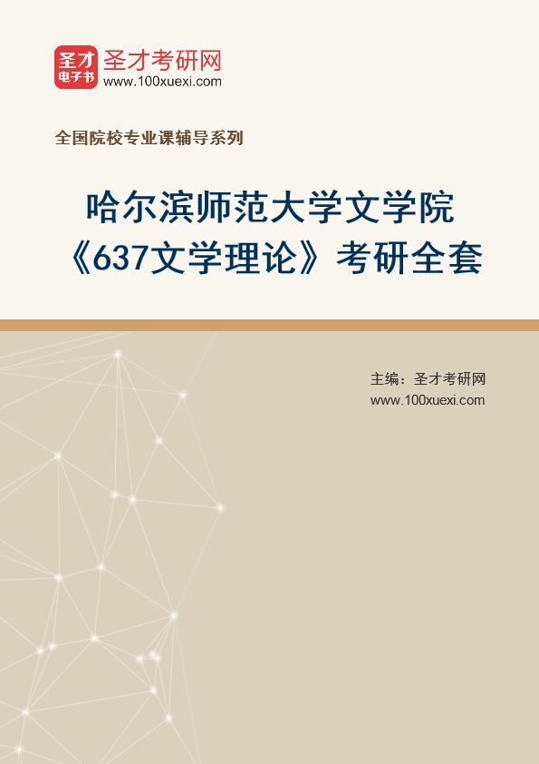 2021年哈尔滨师范大学文学院《637文学理论》考研全套