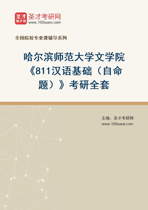 2021年哈尔滨师范大学文学院《811汉语基础(自命题)》考研全套