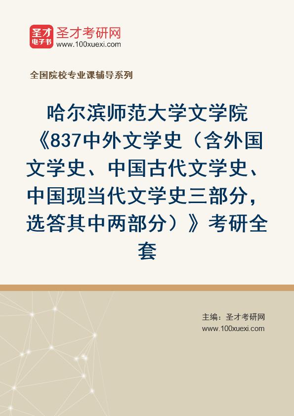 2021年哈尔滨师范大学文学院《837中外文学史(含外国文学史、中国古代文学史、中国现当代文学史三部分,选答其中两部分)》考研全套
