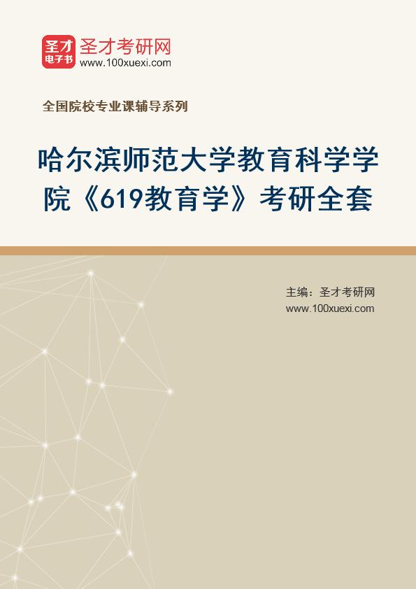 2021年哈尔滨师范大学教育科学学院《619教育学》考研全套