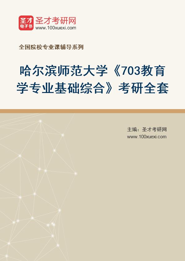 2021年哈尔滨师范大学《703教育学专业基础综合》考研全套