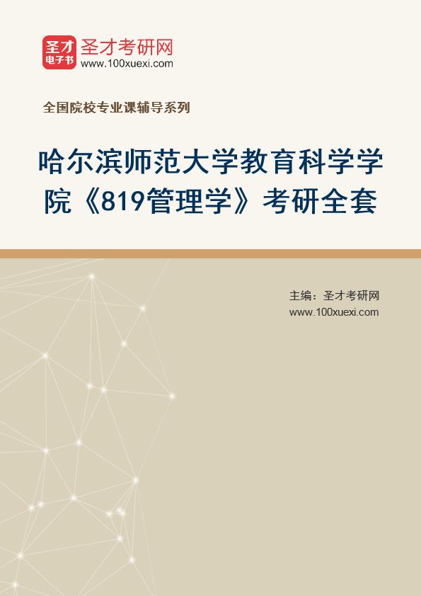 2021年哈尔滨师范大学教育科学学院《819管理学》考研全套