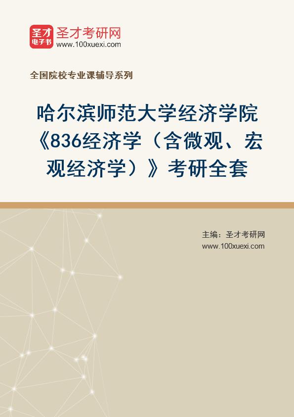 2021年哈尔滨师范大学经济学院《836经济学(含微观、宏观经济学)》考研全套