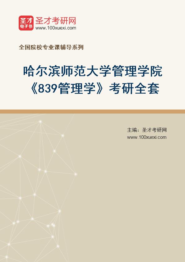 2021年哈尔滨师范大学管理学院《839管理学》考研全套