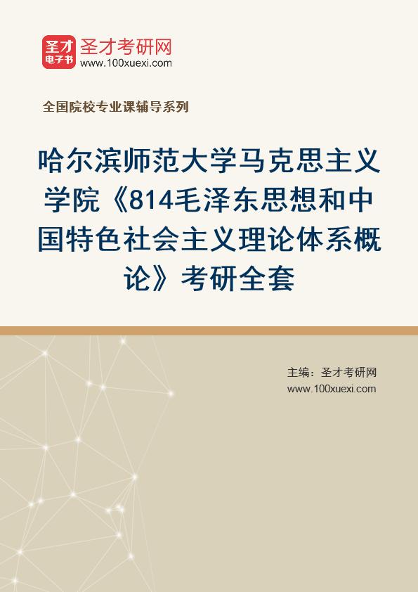 2021年哈尔滨师范大学马克思主义学院《814毛泽东思想和中国特色社会主义理论体系概论》考研全套