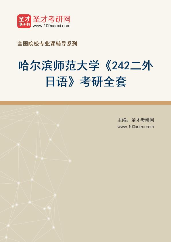 2021年哈尔滨师范大学《242二外日语》考研全套