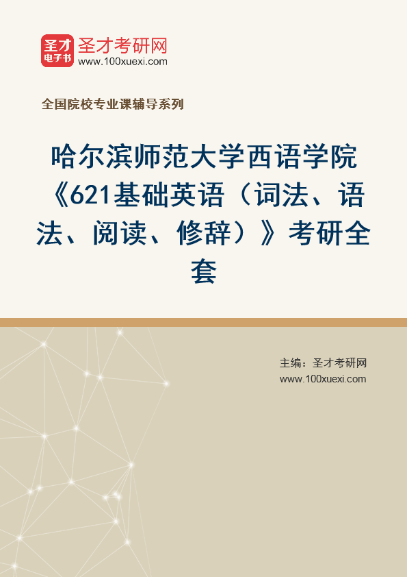 2021年哈尔滨师范大学西语学院《621基础英语(词法、语法、阅读、修辞)》考研全套