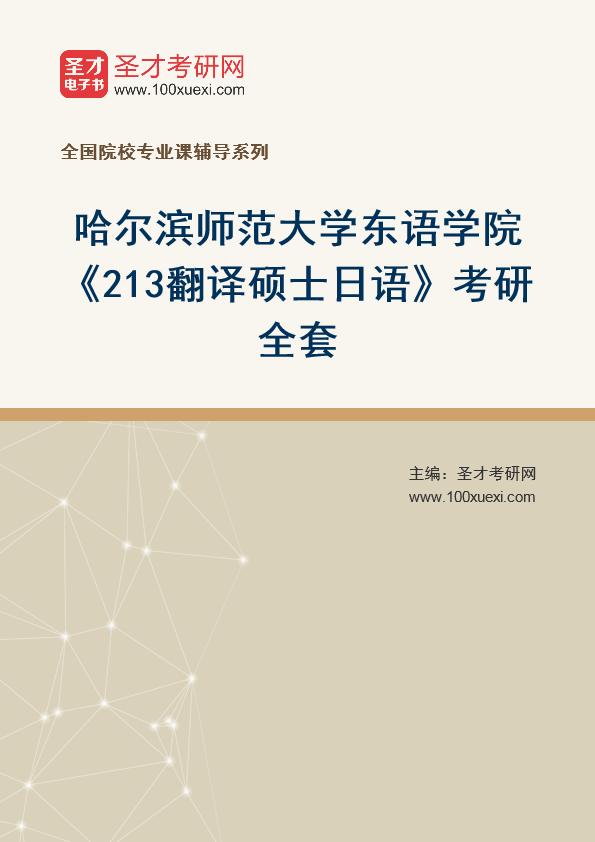 2021年哈尔滨师范大学东语学院《213翻译硕士日语》考研全套