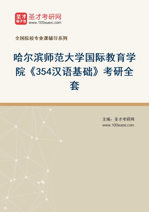 2021年哈尔滨师范大学国际教育学院《354汉语基础》考研全套