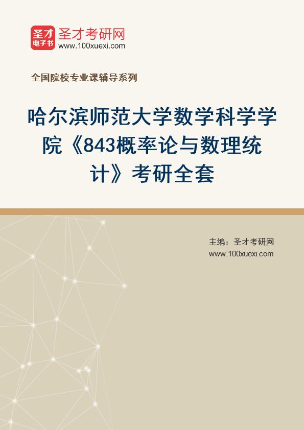 2021年哈尔滨师范大学数学科学学院《843概率论与数理统计》考研全套