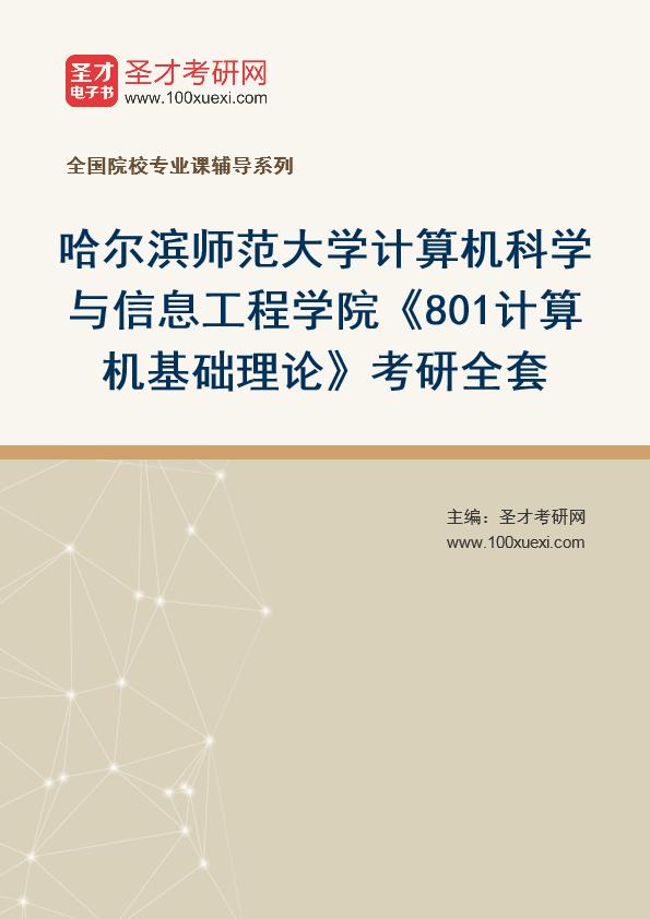 2021年哈尔滨师范大学计算机科学与信息工程学院《801计算机基础理论》考研全套