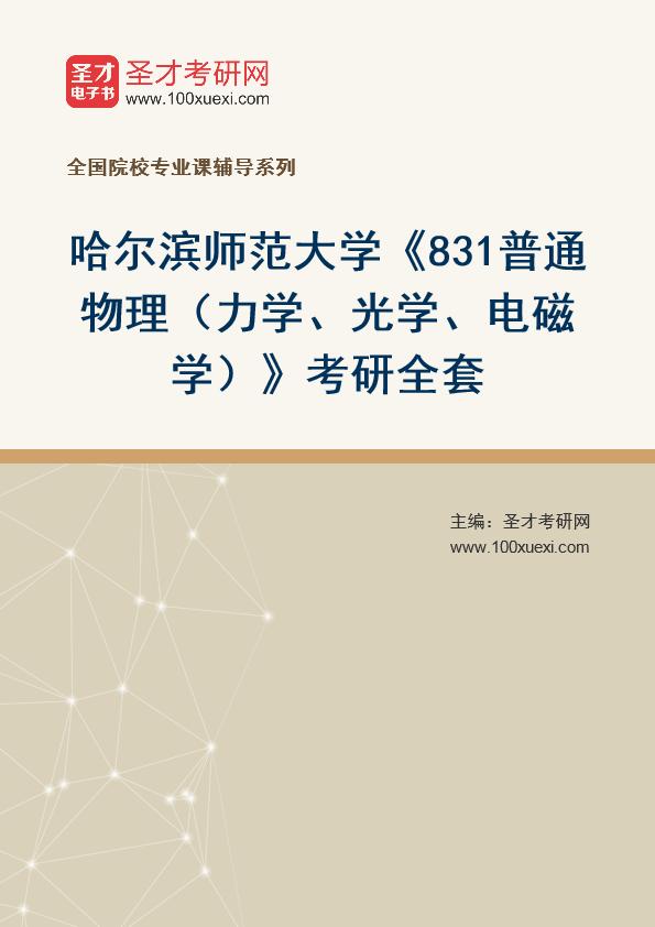 2021年哈尔滨师范大学《831普通物理(力学、光学、电磁学)》考研全套