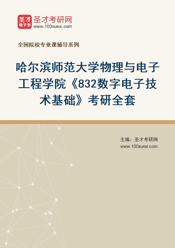2021年哈尔滨师范大学物理与电子工程学院《832数字电子技术基础》考研全套