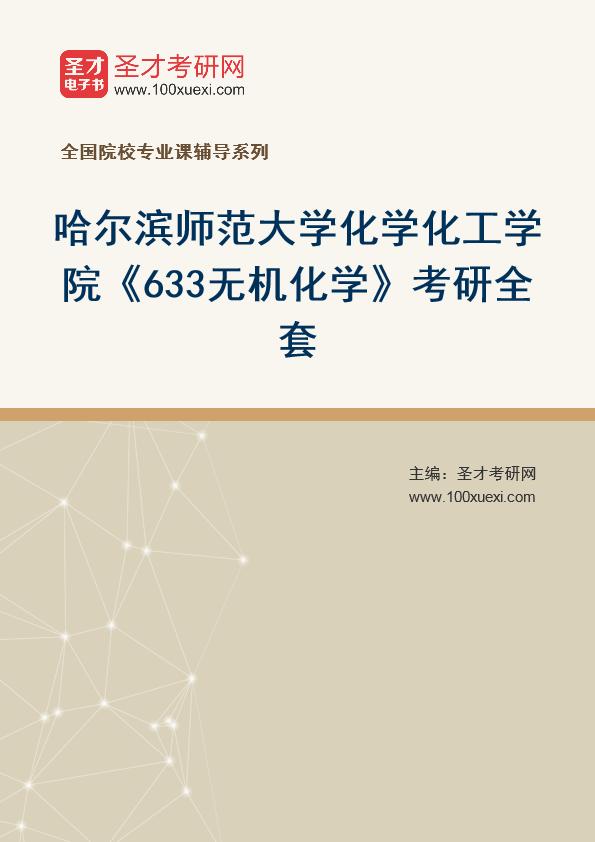 2021年哈尔滨师范大学化学化工学院《633无机化学》考研全套