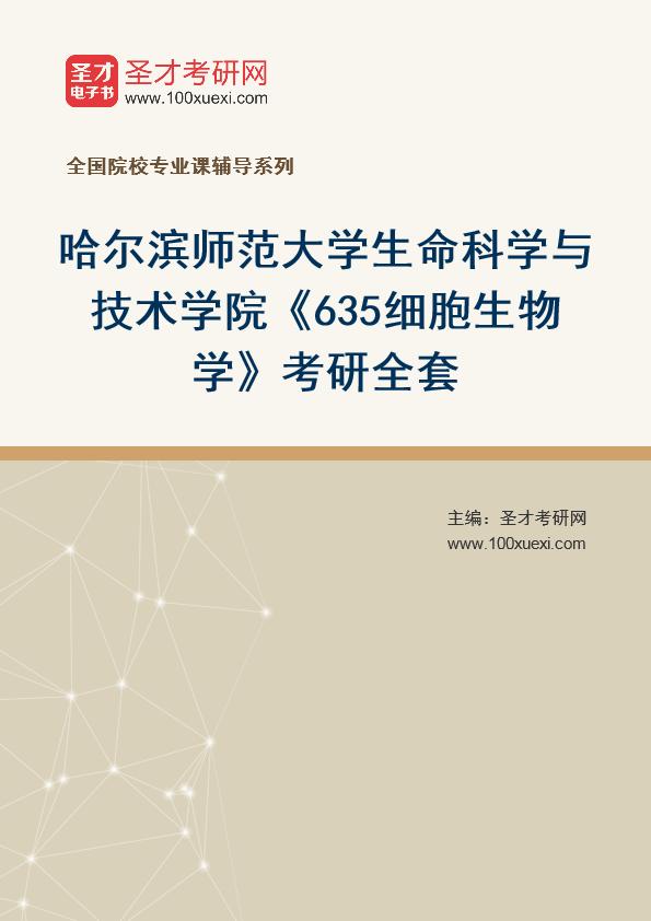 2021年哈尔滨师范大学生命科学与技术学院《635细胞生物学》考研全套