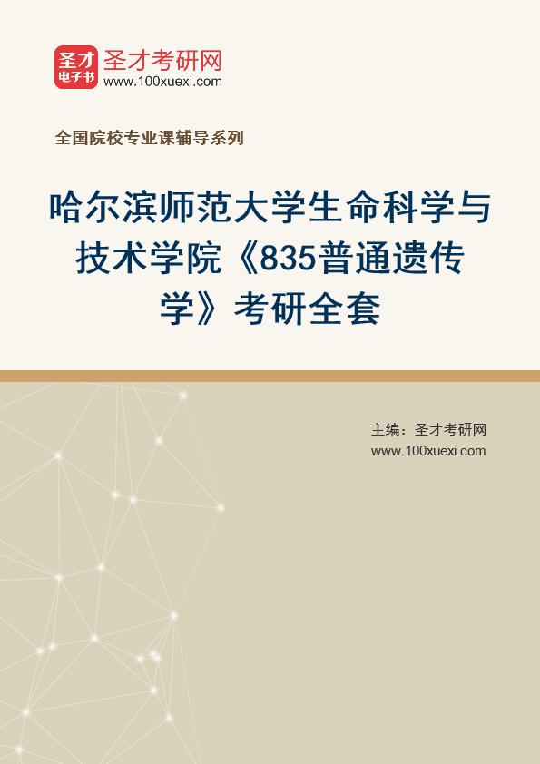 2021年哈尔滨师范大学生命科学与技术学院《835普通遗传学》考研全套