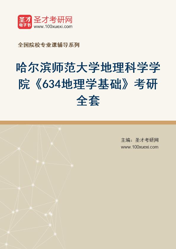 2021年哈尔滨师范大学地理科学学院《634地理学基础》考研全套