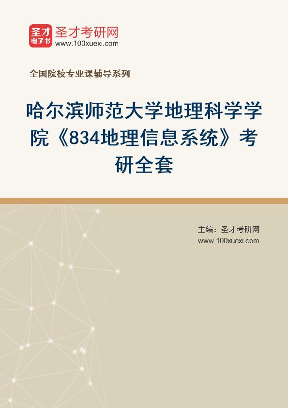 2021年哈尔滨师范大学地理科学学院《834地理信息系统》考研全套