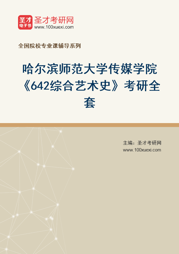 2021年哈尔滨师范大学传媒学院《642综合艺术史》考研全套