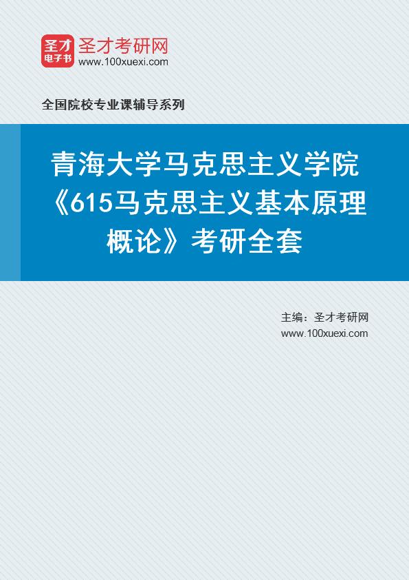 2021年青海大学马克思主义学院《615马克思主义基本原理概论》考研全套