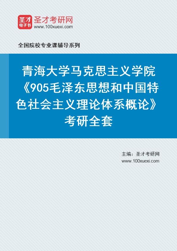 2021年青海大学马克思主义学院《905毛泽东思想和中国特色社会主义理论体系概论》考研全套