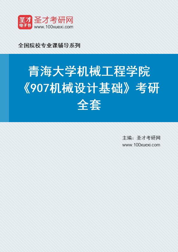 2021年青海大学机械工程学院《907机械设计基础》考研全套