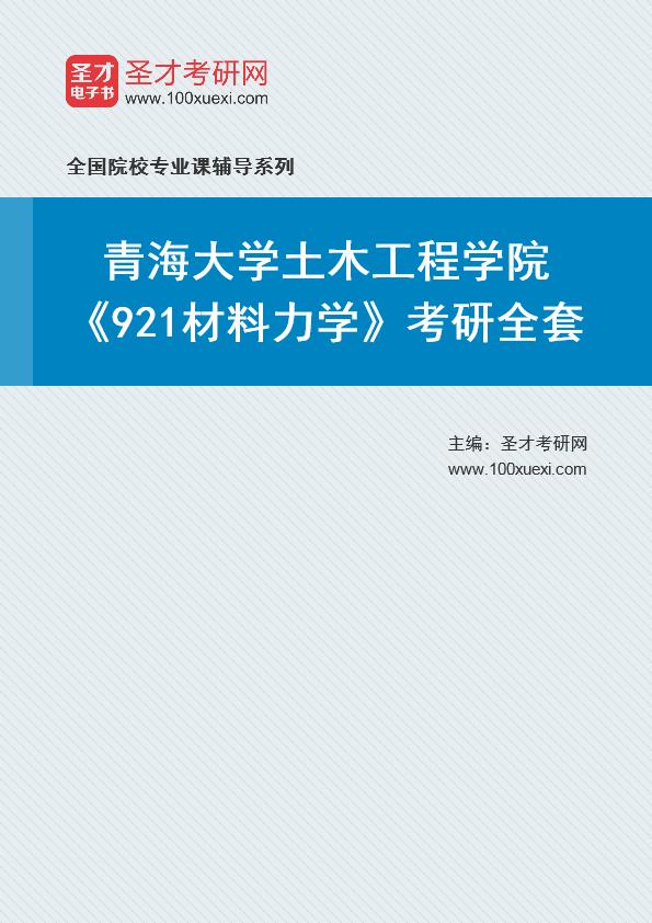 2021年青海大学土木工程学院《921材料力学》考研全套