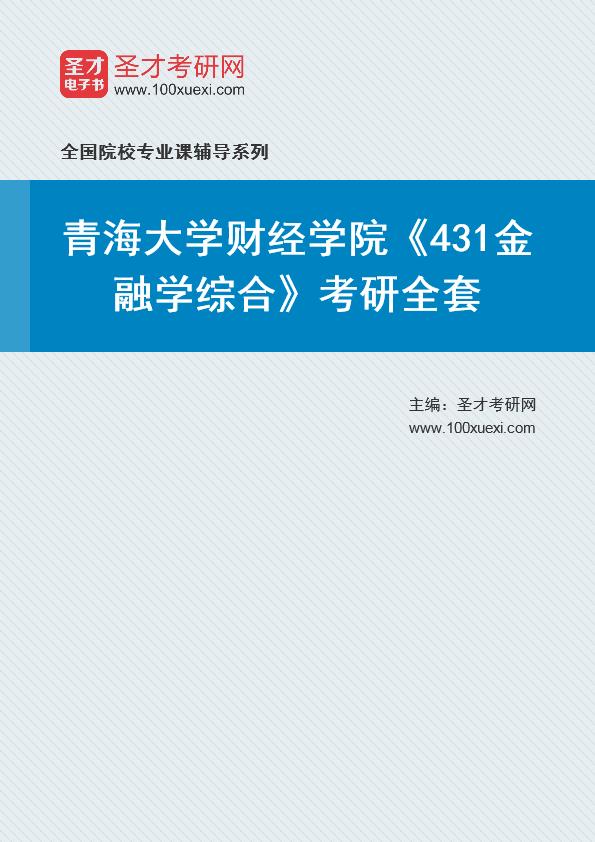 2021年青海大学财经学院《431金融学综合》考研全套