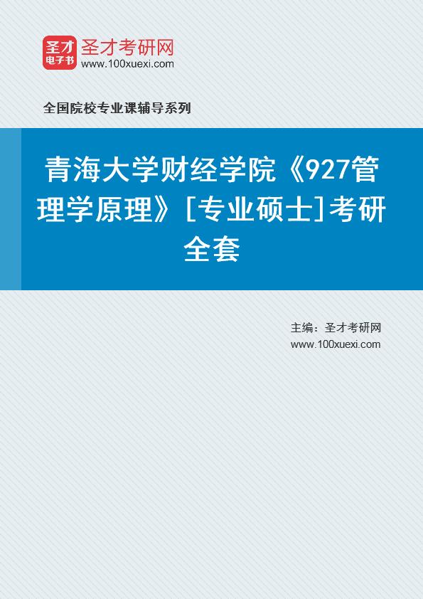 2021年青海大学财经学院《927管理学原理》[专业硕士]考研全套
