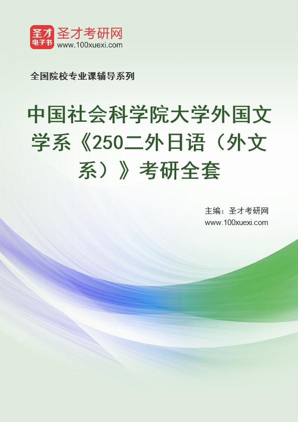 2021年中国社会科学院大学外国文学系《250二外日语(外文系)》考研全套