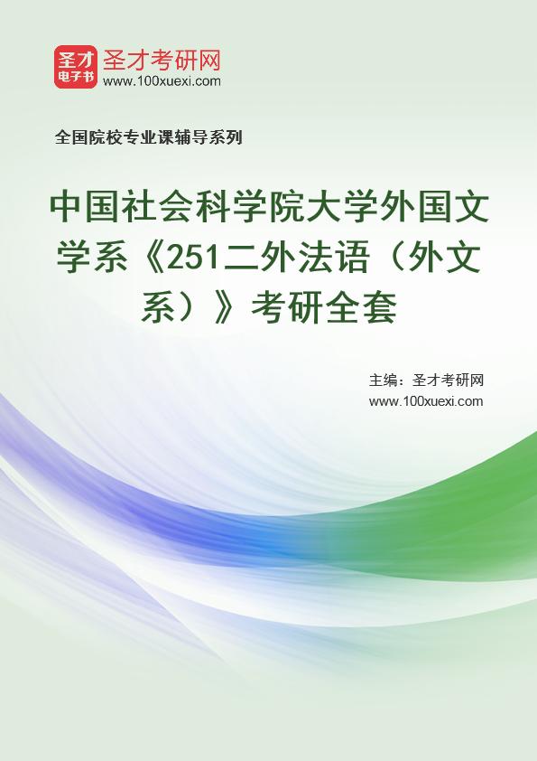 2021年中国社会科学院大学外国文学系《251二外法语(外文系)》考研全套