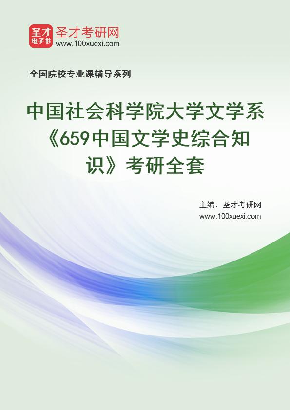 2021年中国社会科学院大学文学系《659中国文学史综合知识》考研全套