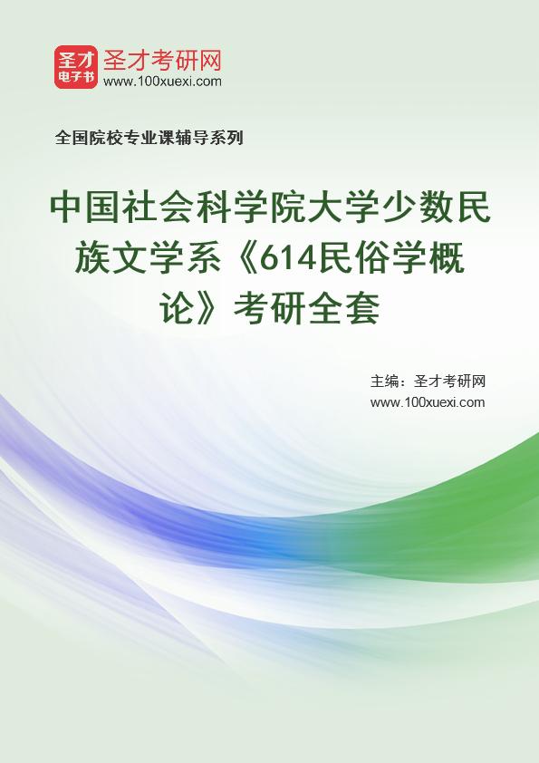 2021年中国社会科学院大学少数民族文学系《614民俗学概论》考研全套