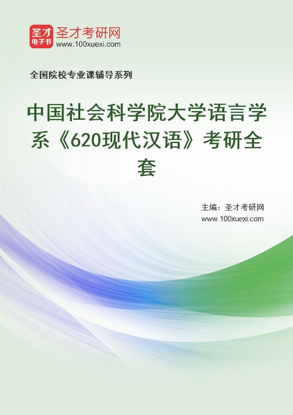 2021年中国社会科学院大学语言学系《620现代汉语》考研全套