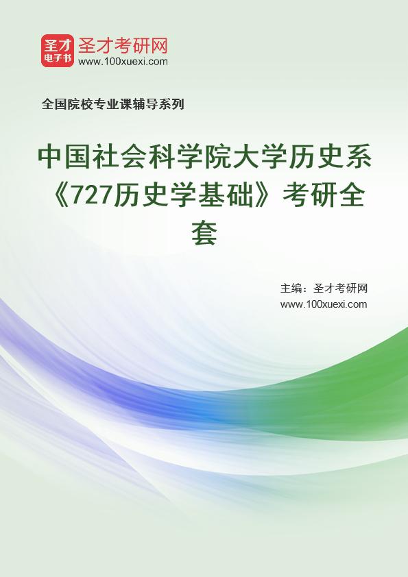 2021年中国社会科学院大学历史系《727历史学基础》考研全套