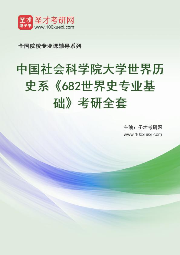 2021年中国社会科学院大学世界历史系《682世界史专业基础》考研全套