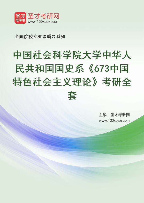 2021年中国社会科学院大学中华人民共和国国史系《673中国特色社会主义理论》考研全套