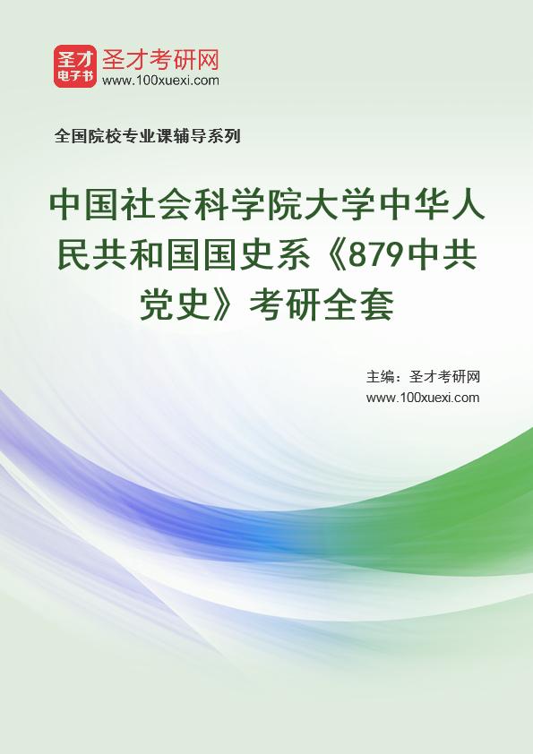 2021年中国社会科学院大学中华人民共和国国史系《879中共党史》考研全套