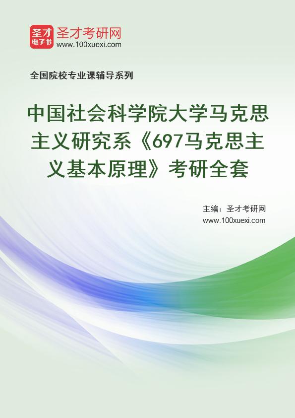 2021年中国社会科学院大学马克思主义研究系《697马克思主义基本原理》考研全套