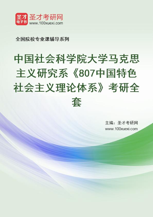 2021年中国社会科学院大学马克思主义研究系《807中国特色社会主义理论体系》考研全套