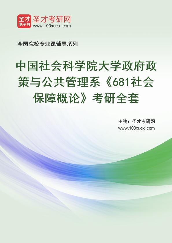 2021年中国社会科学院大学政府政策与公共管理系《681社会保障概论》考研全套