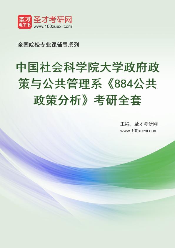 2021年中国社会科学院大学政府政策与公共管理系《884公共政策分析》考研全套