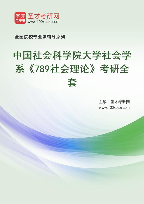 2021年中国社会科学院大学社会学系《789社会理论》考研全套