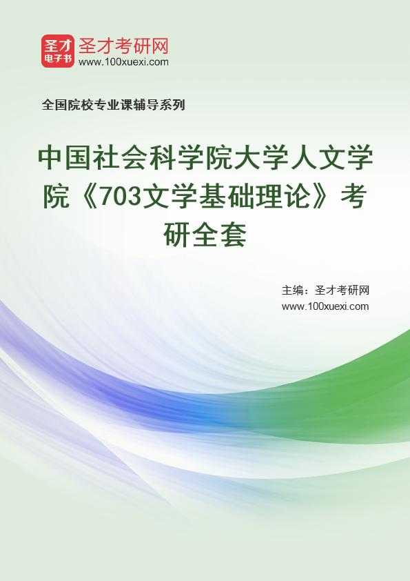 2021年中国社会科学院大学人文学院《703文学基础理论》考研全套
