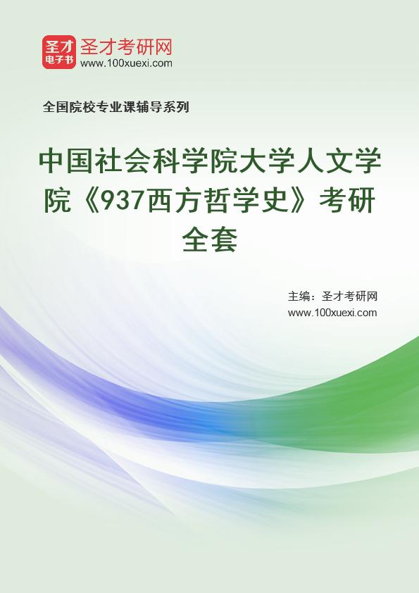 2021年中国社会科学院大学人文学院《937西方哲学史》考研全套