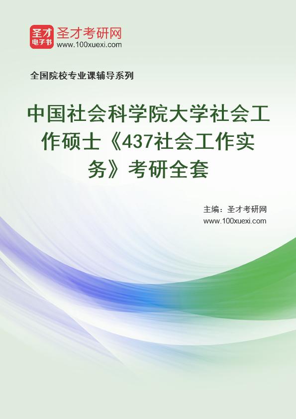 2021年中国社会科学院大学社会工作硕士《437社会工作实务》考研全套