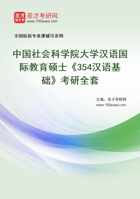 2021年中国社会科学院大学汉语国际教育硕士《354汉语基础》考研全套