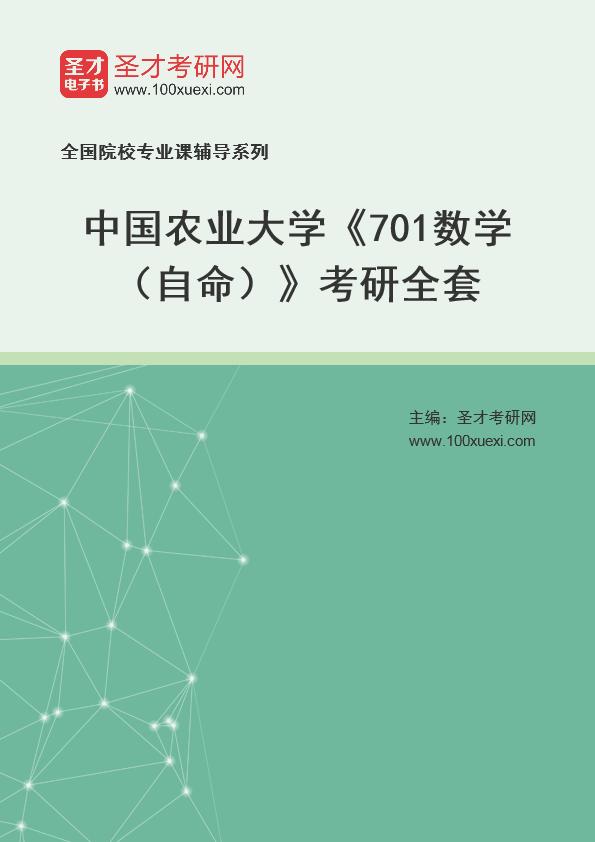 2021年中国农业大学《701数学(自命)》考研全套